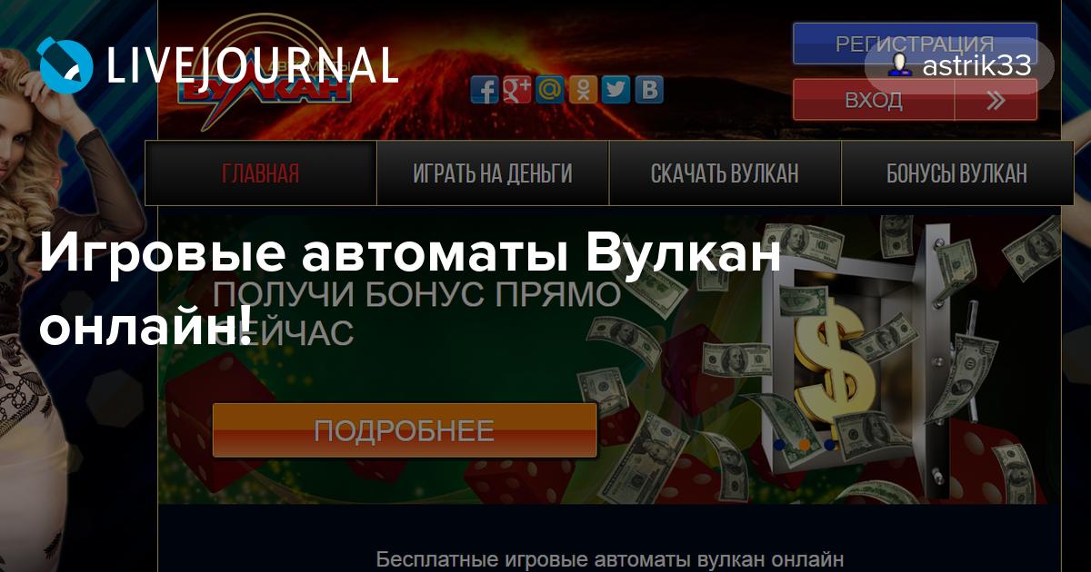 online vulkan cc