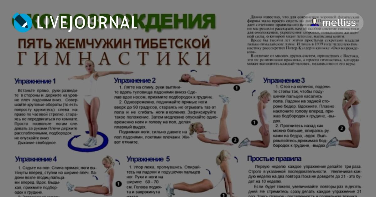 тибетская гимнастика для похудения с картинками расположен недалеко