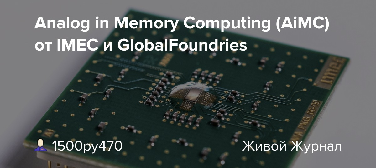 Analog in Memory Computing (AiMC) от IMEC и GlobalFoundries
