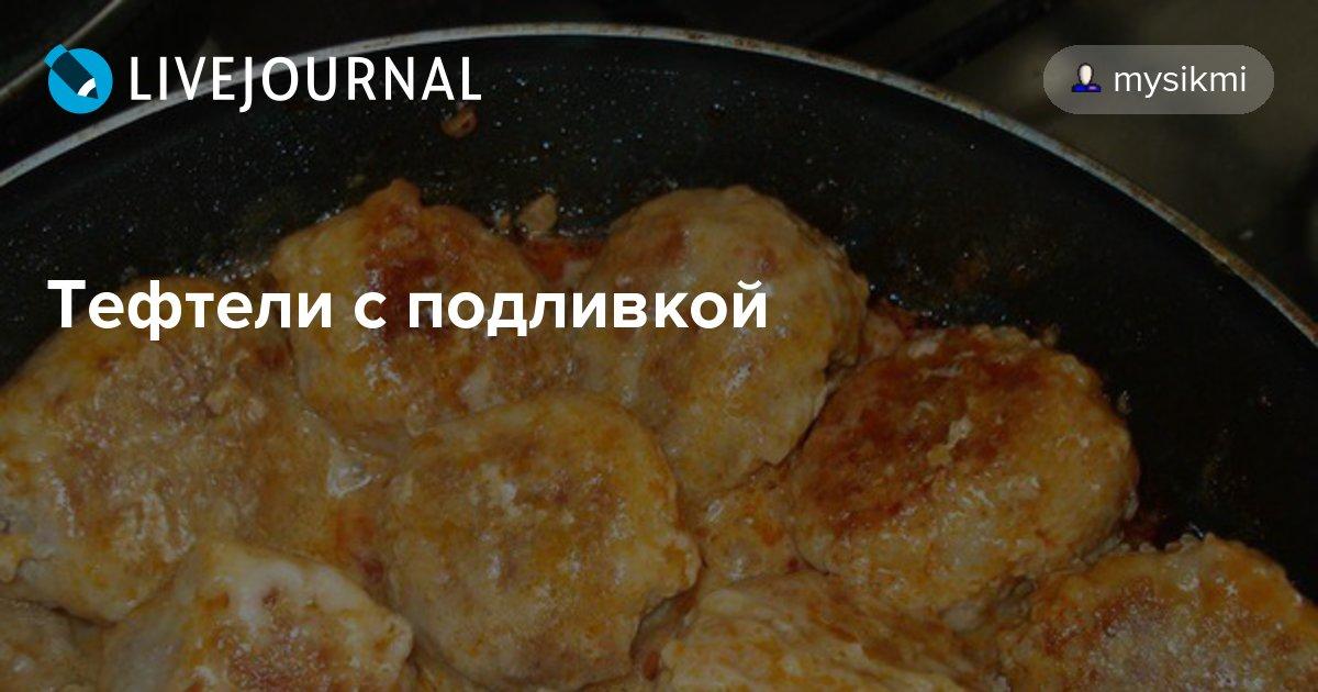 Тефтели подливкой пошаговый рецепт с