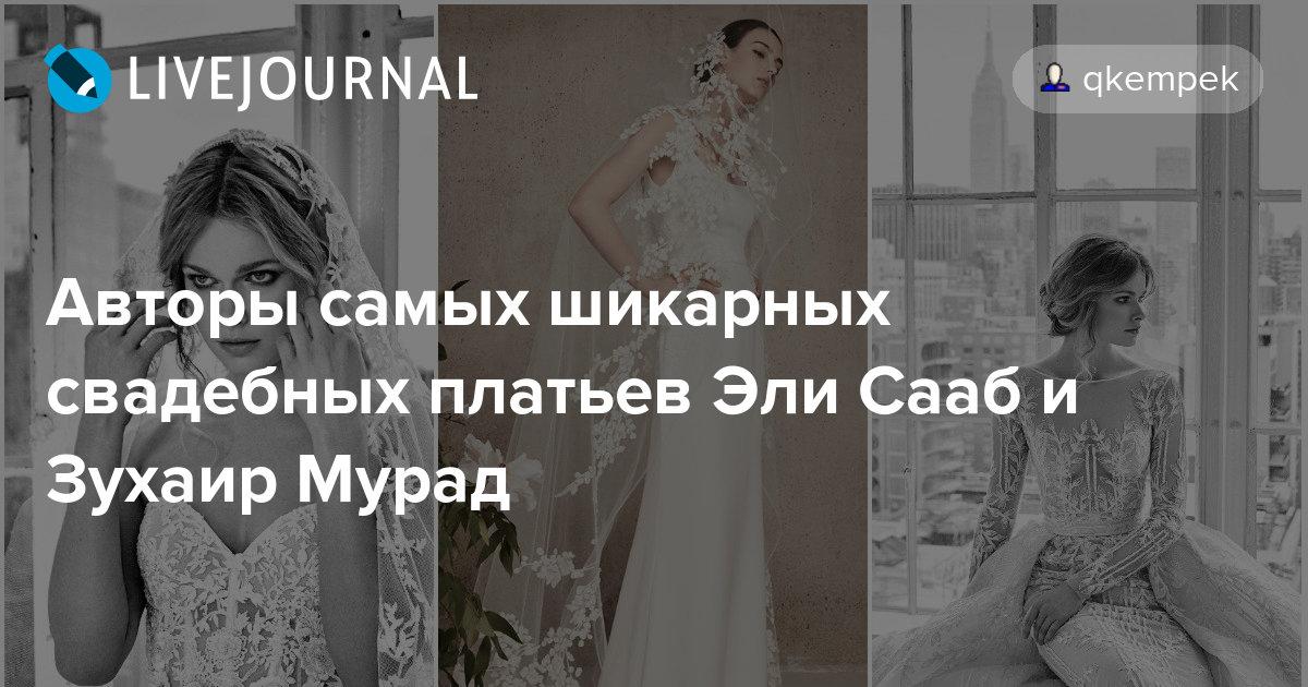 c7ef008dfa8 Авторы самых шикарных свадебных платьев Эли Сааб и Зухаир Мурад   qkempek