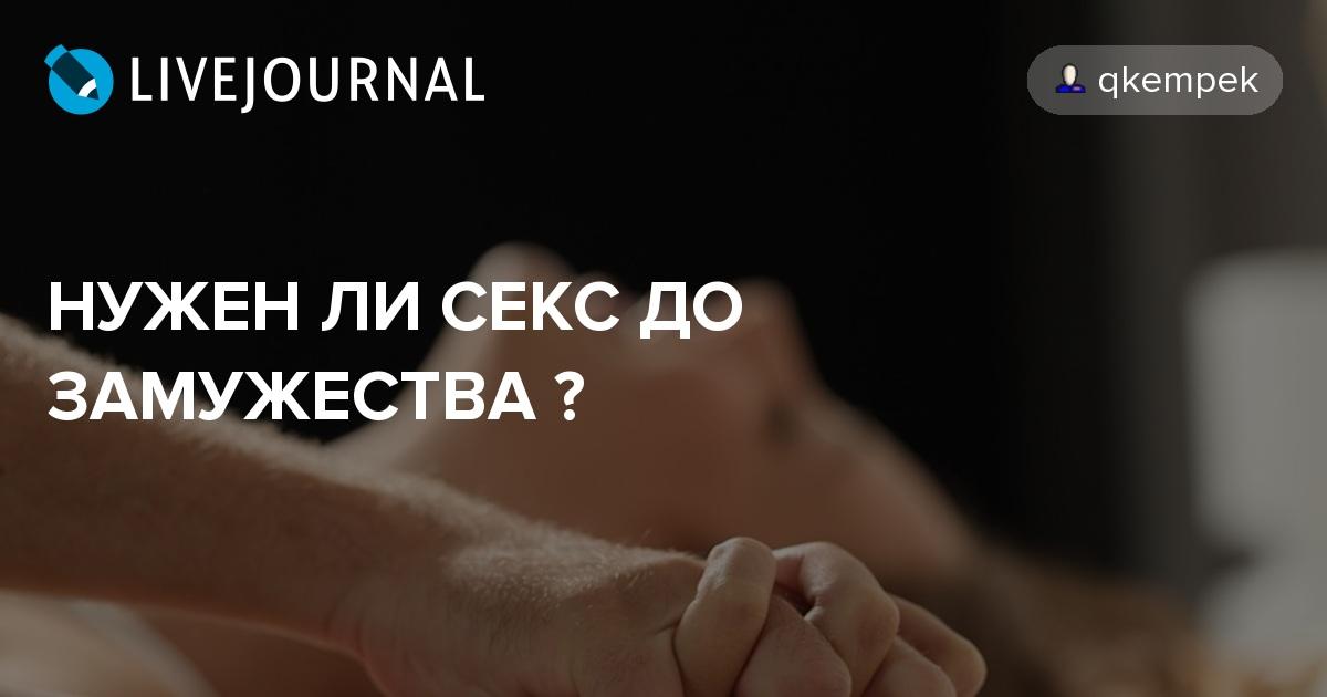 Веды секс до замужества