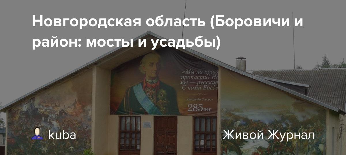 8b2eefb92221c Новгородская область (Боровичи и район: мосты и усадьбы): kuba —  LiveJournal ?