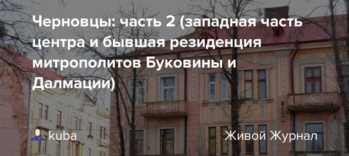 Черновцы знакомства школа 27 знакомства egor 29 минск