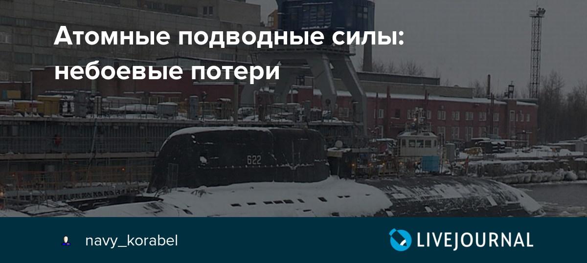 navy-korabel.livejournal.com
