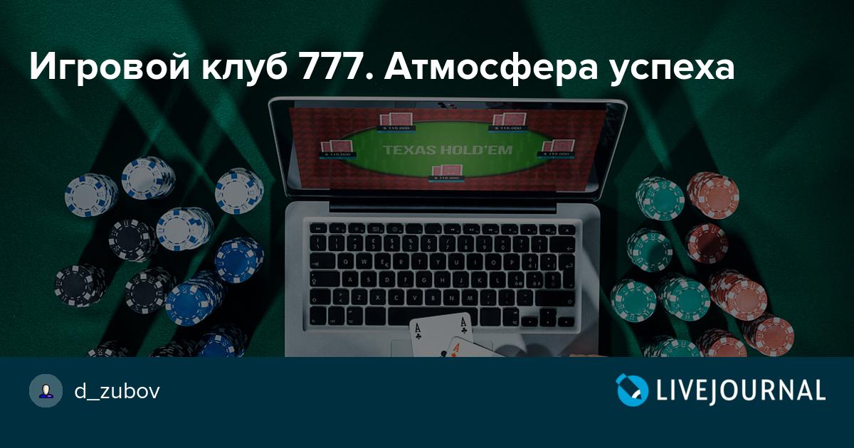 азино 777 почему не закроют
