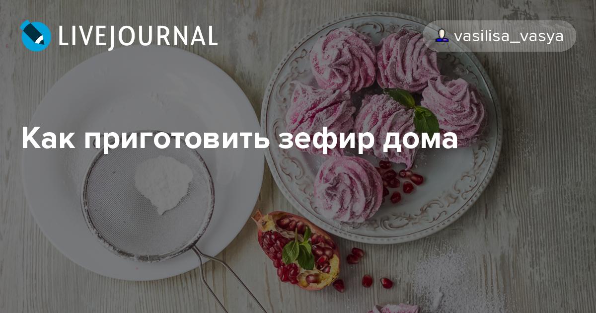 Как приготовить зефир в домашних условиях пошагово