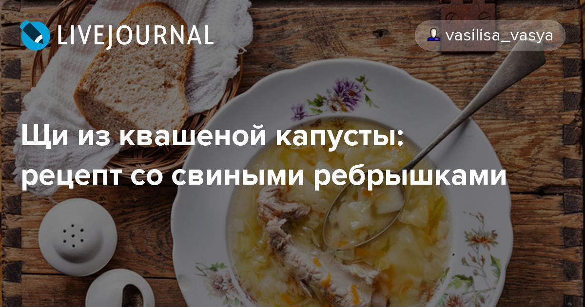 Рецепт приготовления щей из квашеной капусты с курицей