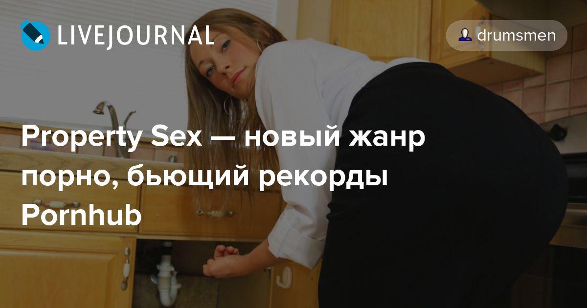 Новый жанр порно