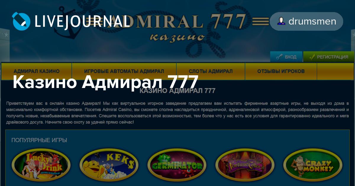 казино адмирал 777 бесплатно