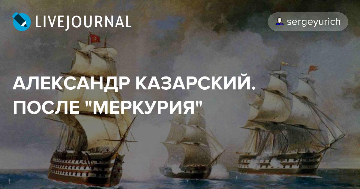 Казарский Александр Иванович | ForPost | 630x1200