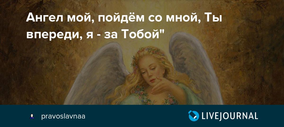 картинка с надписью ангел мой будь со мной экономию