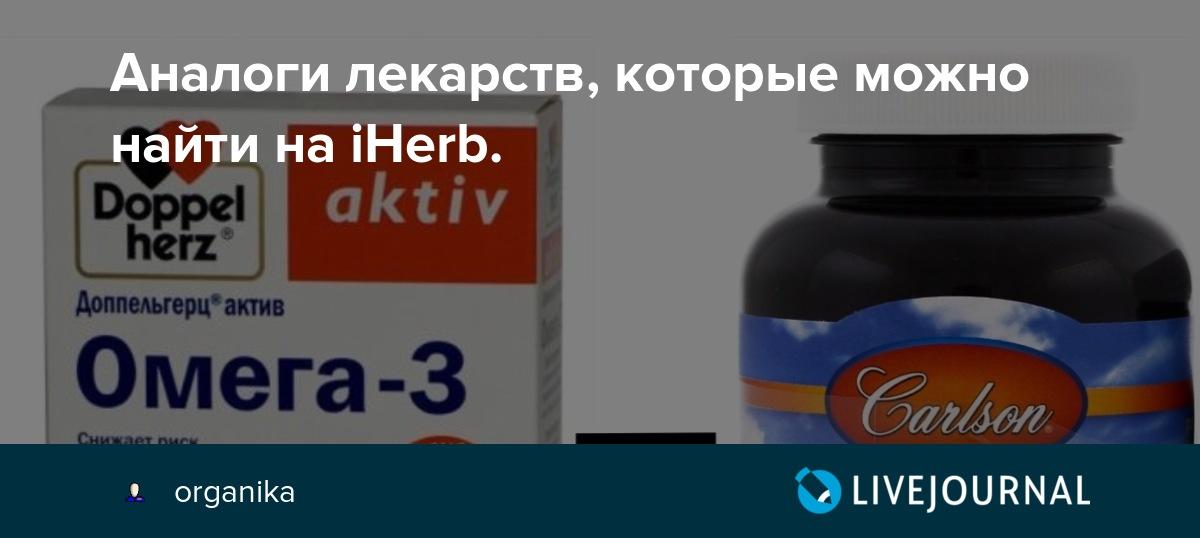 Выбираем тирозин  лучшие препараты в аптеке и на iherb