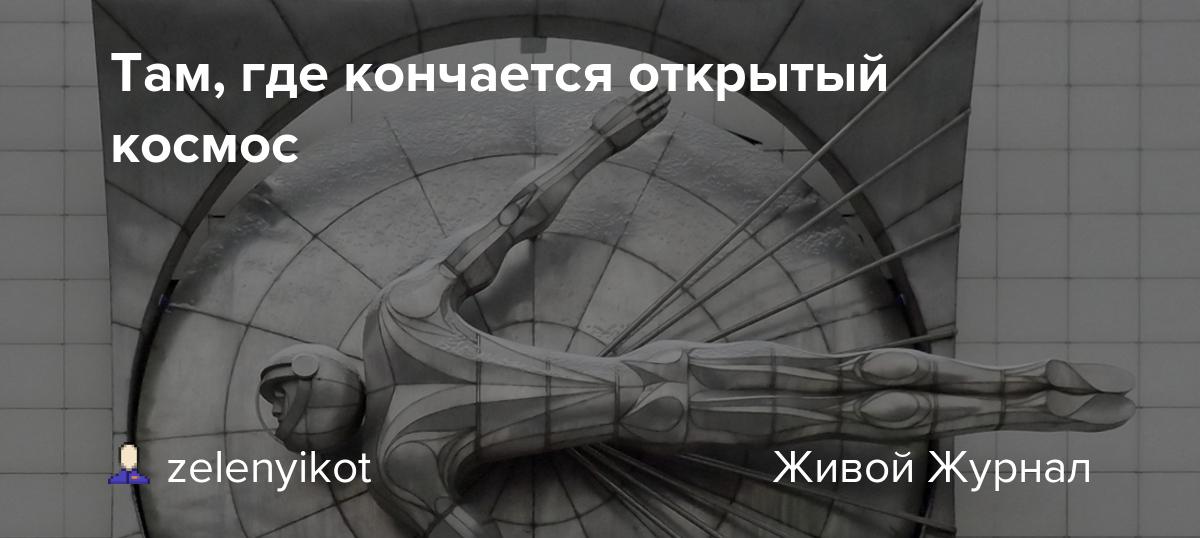 gde-kosmos-konchaetsya