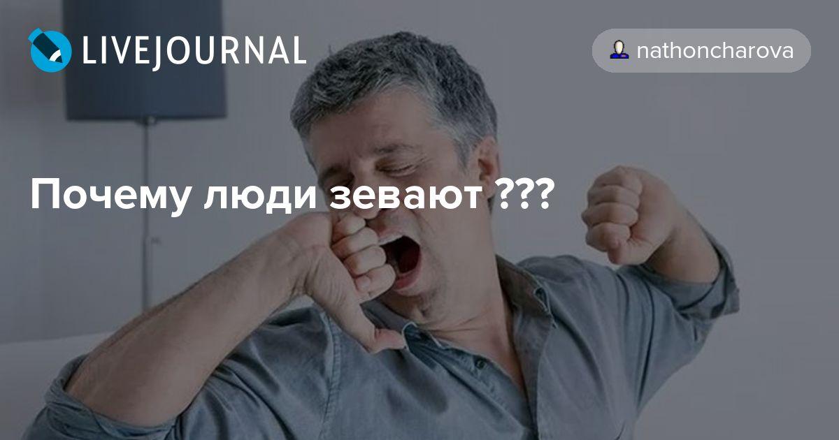 Почему при разговоре по телефону человек зевает