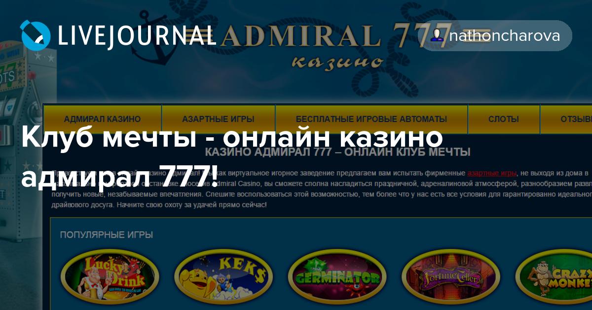 клуб адмирал 777