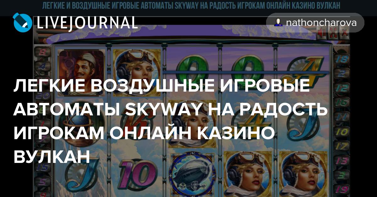 Игровой автомат золото партии уникум русское название