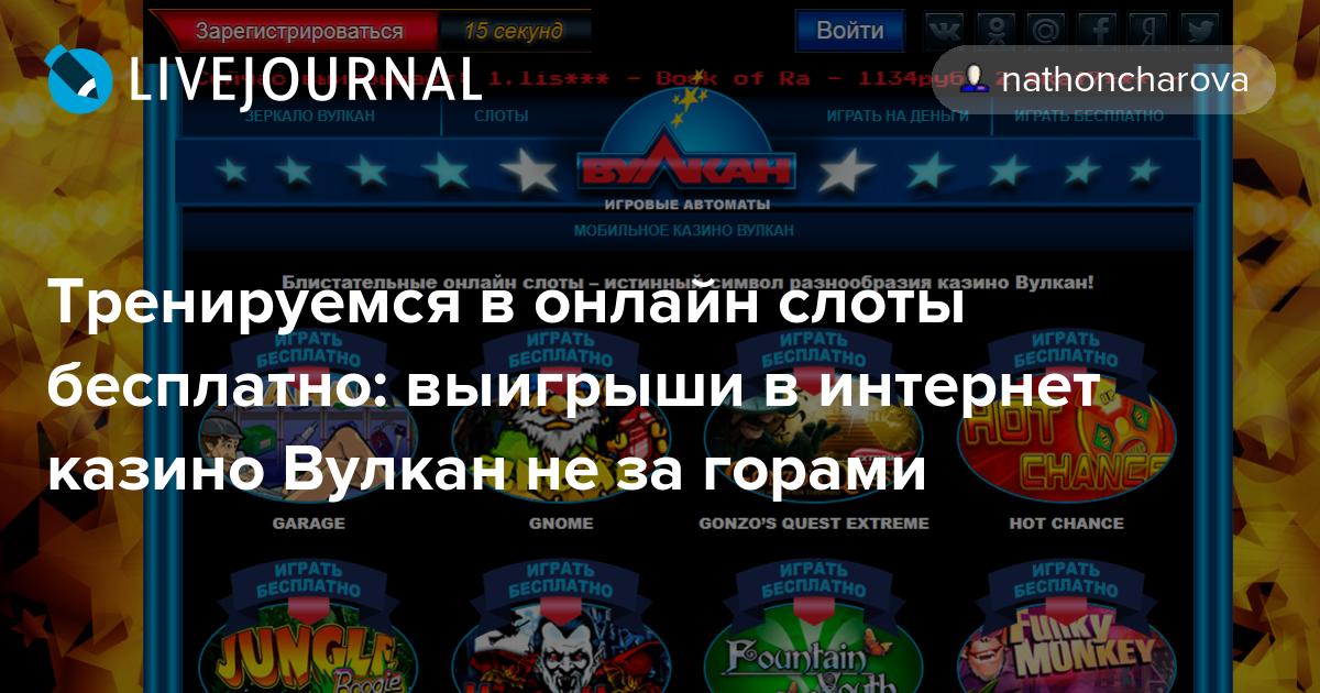 Казино новое вулкан Гончарово загрузить Вилкан играть на планшет Таганрог загрузить