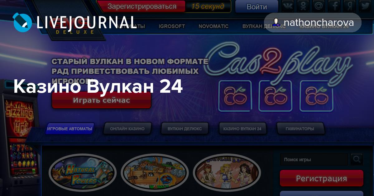 фото Vulcan актуальный вход 24 казино