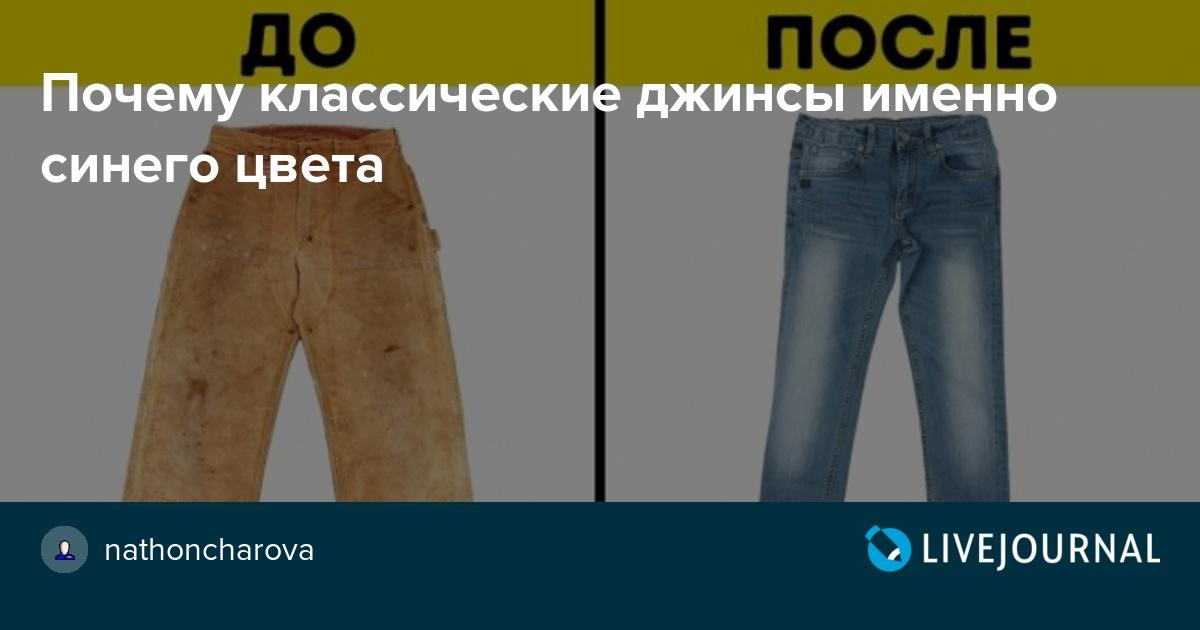 f884e0b4205 Почему классические джинсы именно синего цвета  nathoncharova