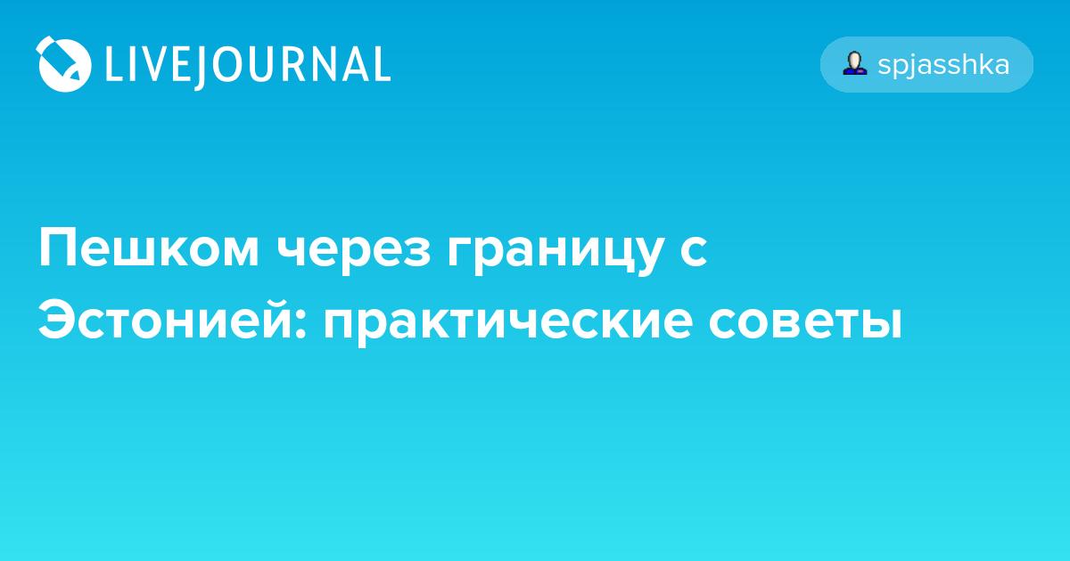 Накануне закрытия границы иностранных покупателей в Нарве и Ивангороде стало даже больше - Ида-Виру