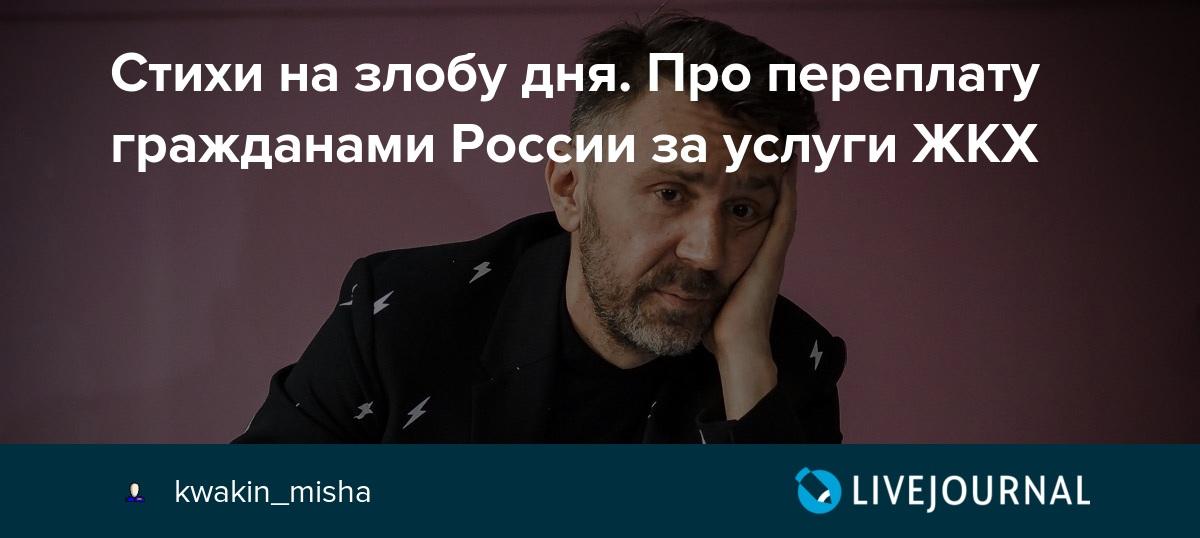 стихи на злобу дня о жизни в россии человек выглядит выше