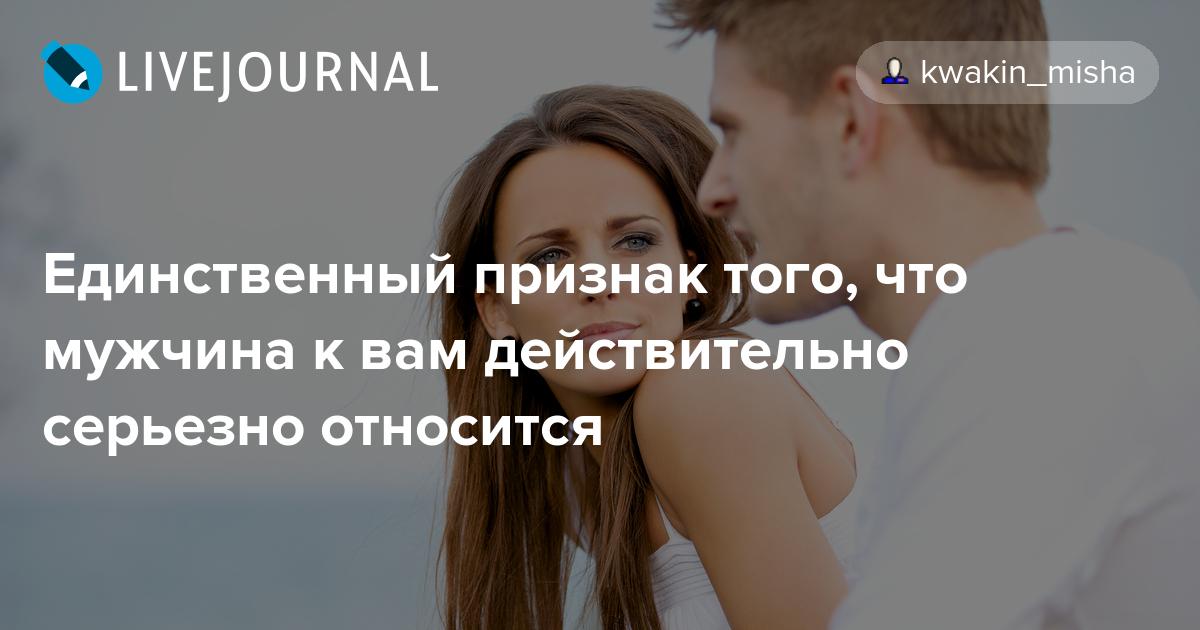 Признаки несерьезного отношения мужчин к женщинам