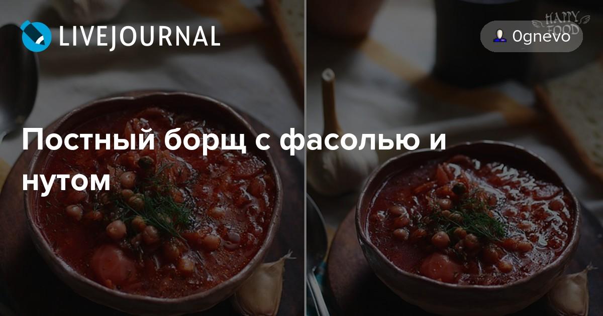 Постный борщ рецепт пошаговый с фото
