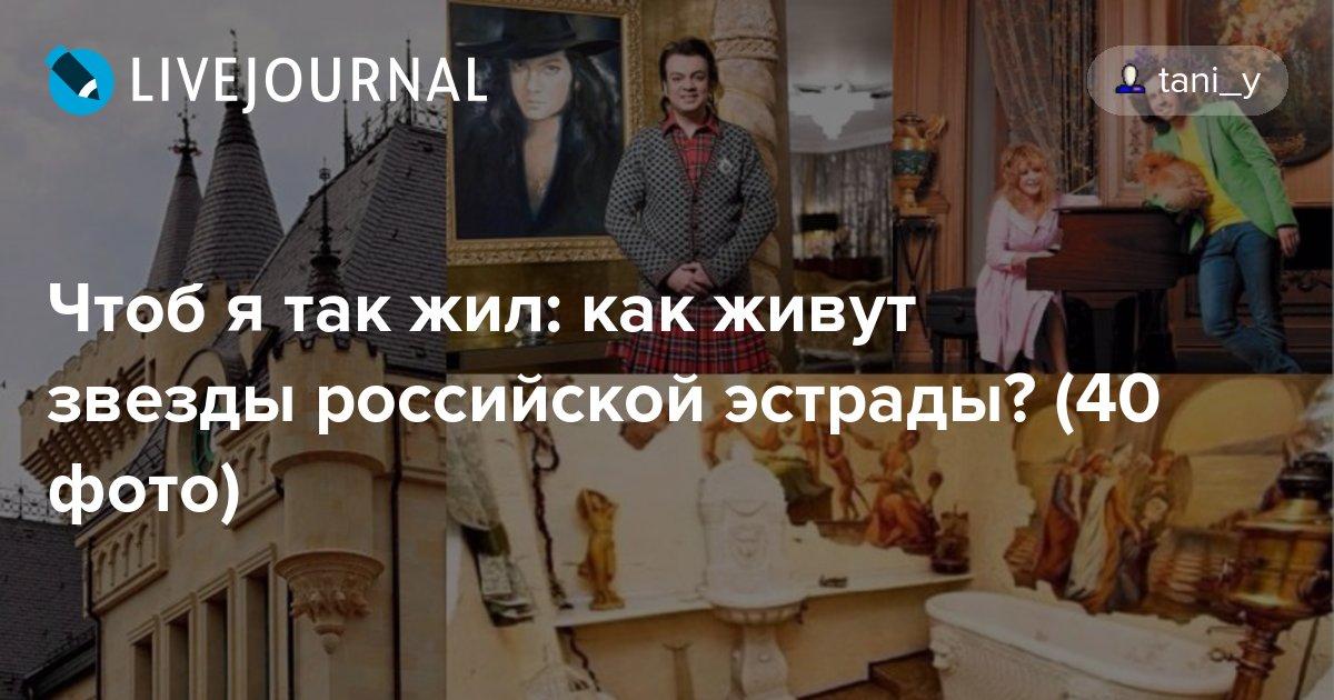 Как живут российские звезды