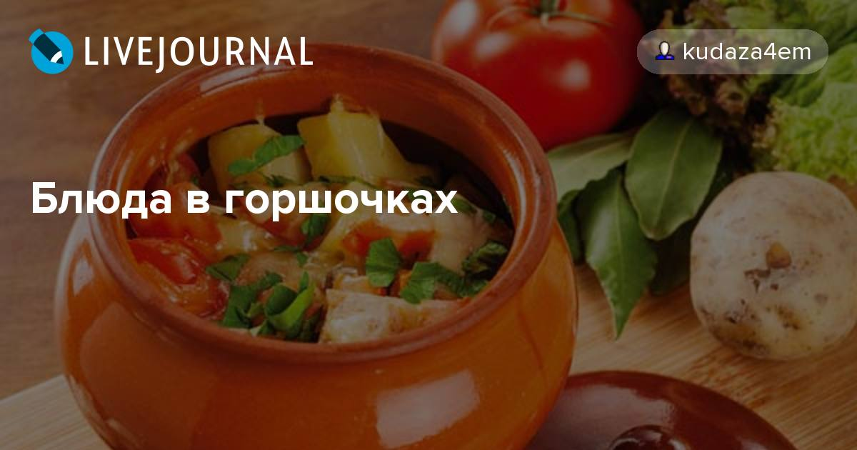 Блюда в горшочках в микроволновке рецепты