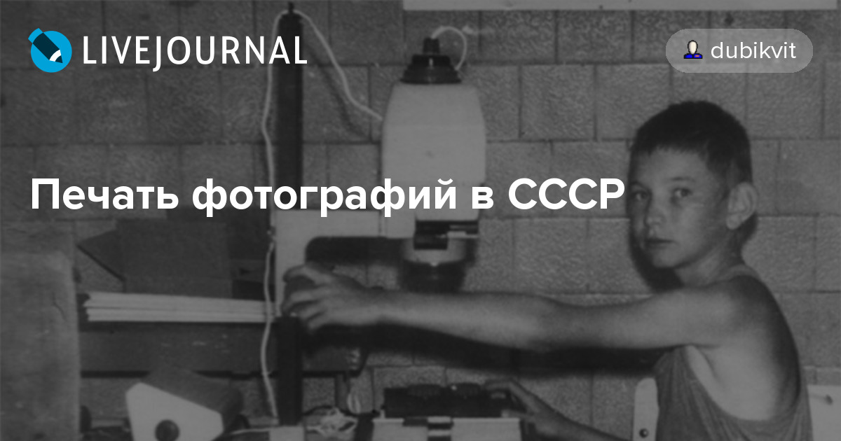 Печать фотографий в СССР