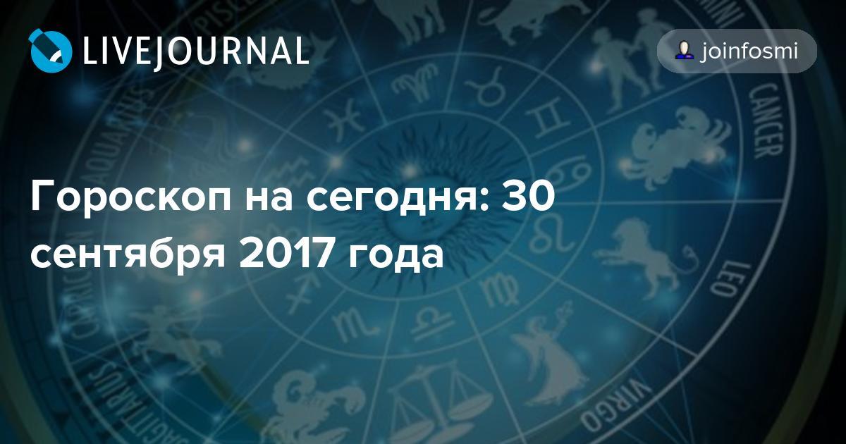 Чтобы дочитать гороскоп на сегодня 5 сентября, перейдите на вторую страницу.