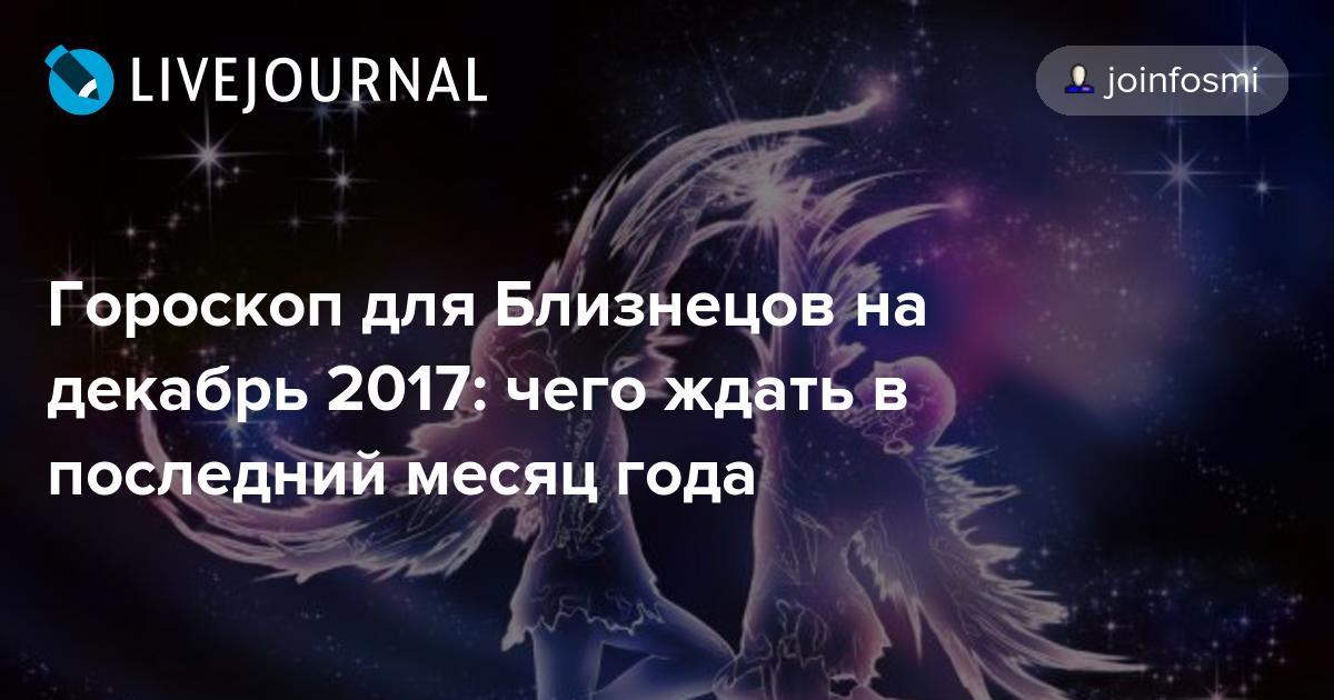 Читать также гороскоп на год: гороскоп на 29 декабря таков, что во второй половине дня вы можете заинтересоваться новостями от друзей.