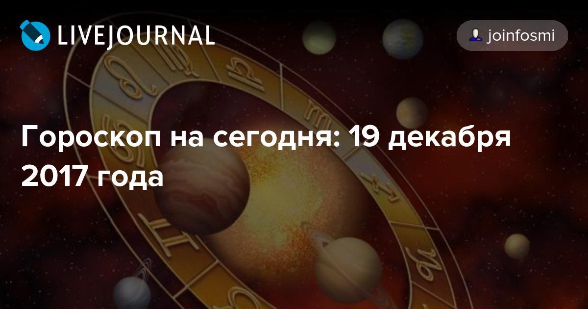 Гороскоп знакомства 19 декабря