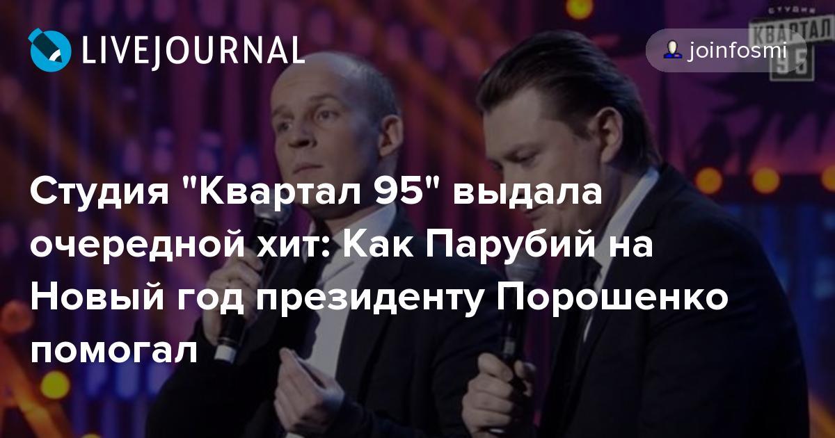 95 квартал новогоднее поздравление порошенко и парубий