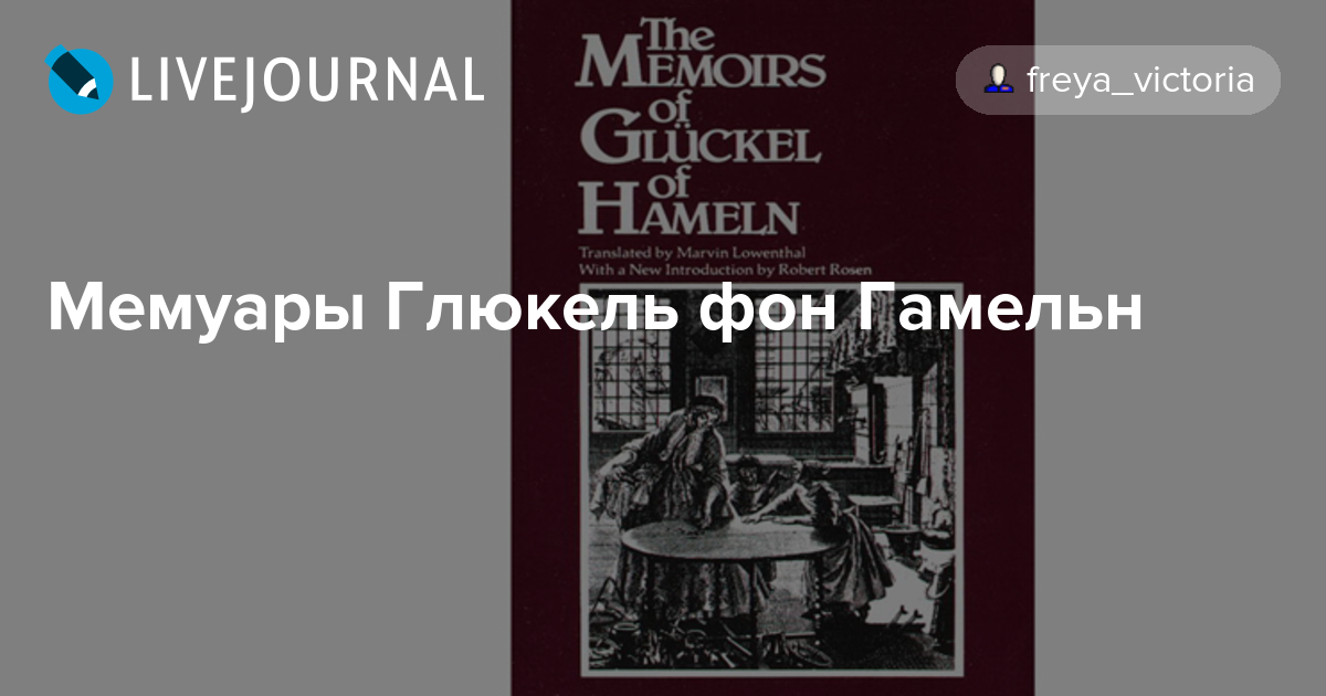 gluckel of hamelns memoirs essay Memoirs of a medieval woman amazoncom: the memoirs of gluckel of hameln , begun in 1690, this diary of a forty four year old german jewish widow, mother of fourteen children, tells how she.