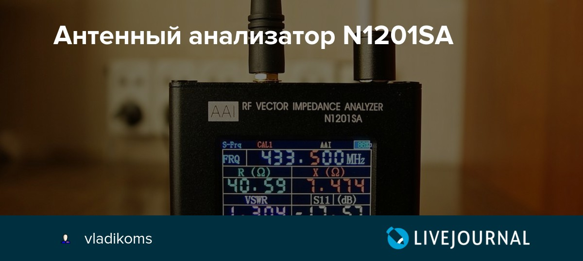 Антенный анализатор <b>N1201SA</b>: vladikoms — LiveJournal