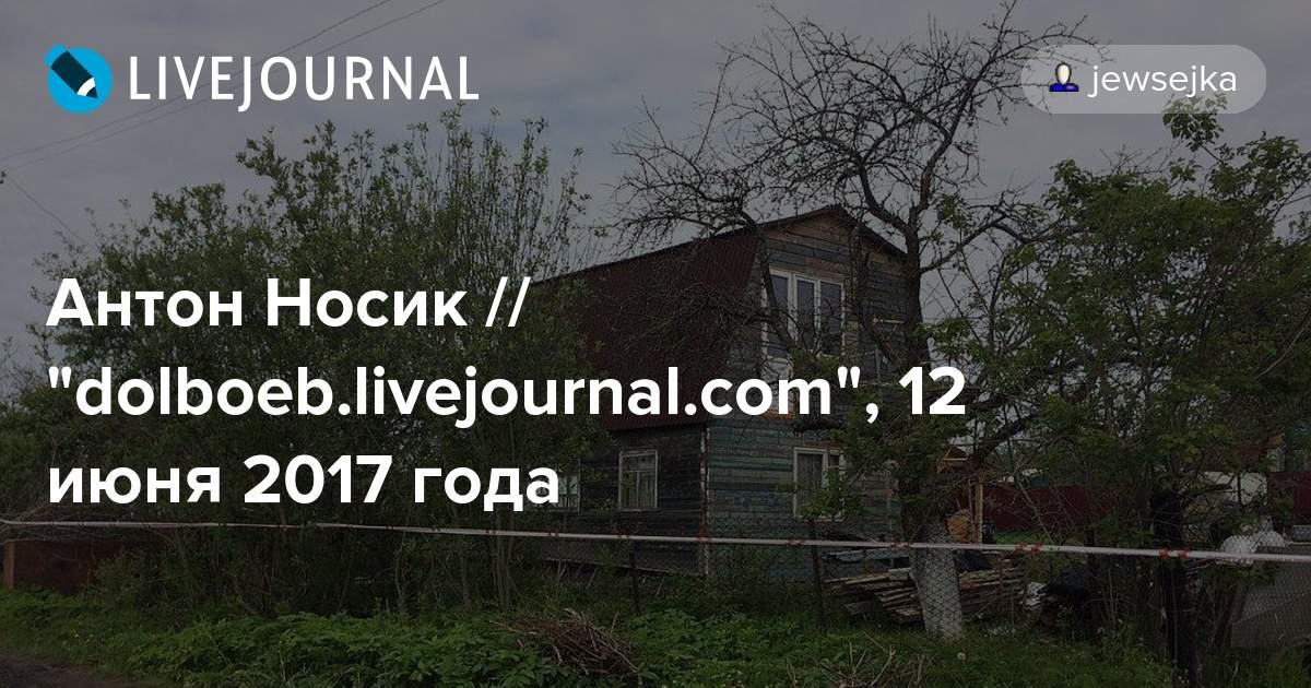 "Антон Носик // ""dolboeb.livejournal.com"", 12 июня 2017 ... - photo#48"