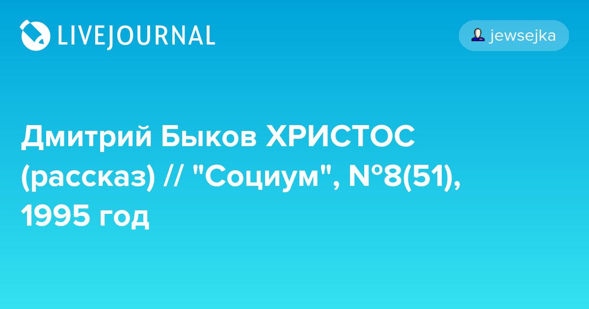 Rubykovlivejournalcom Дмитрий Львович Быков писатель