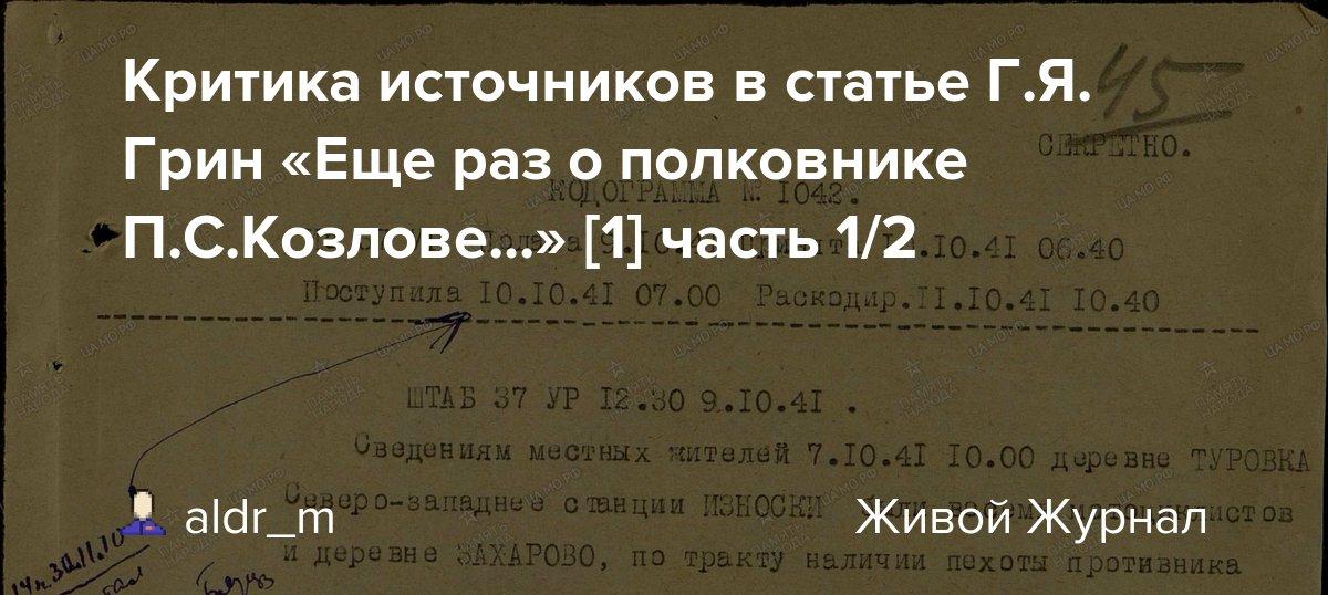 Критика источников в статье Г.Я. Грин «Еще раз о полковнике П.С.Козлове...» [1] часть 1/2