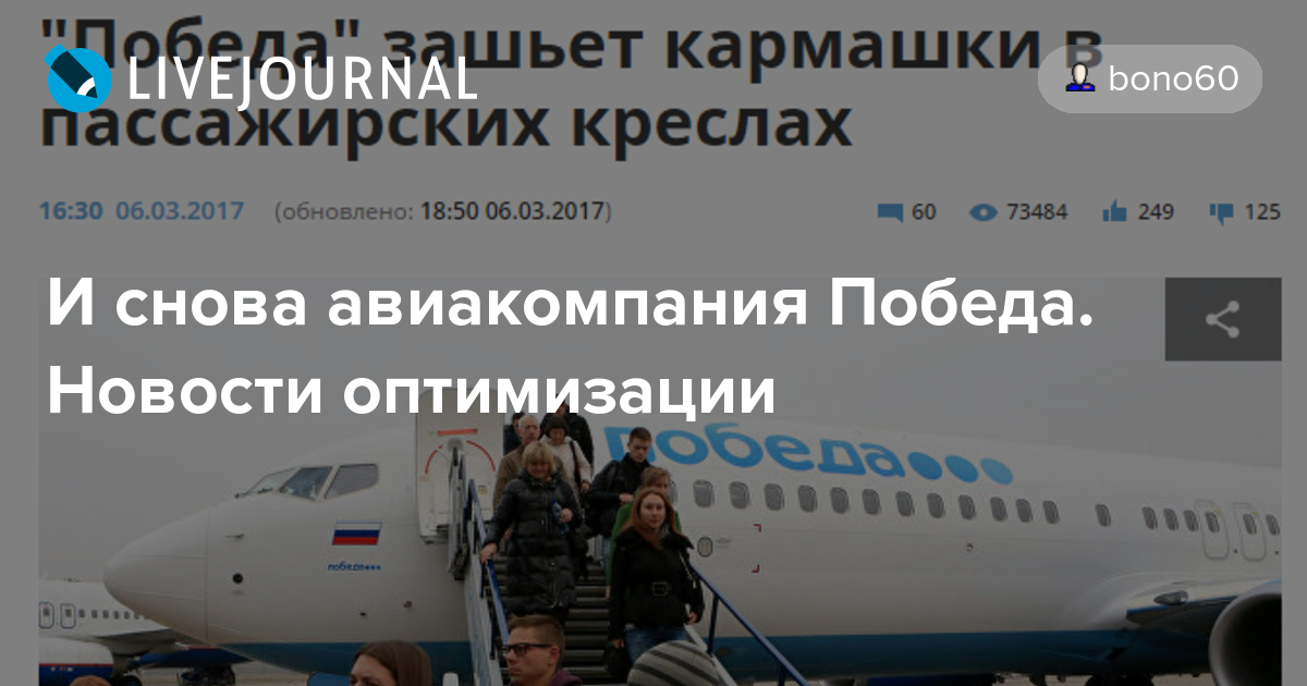 ООО Авиакомпания Победа Группа Аэрофлот