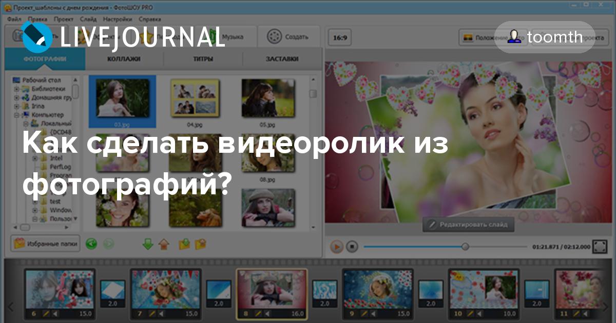 Как сделать из видеоролика фотографии