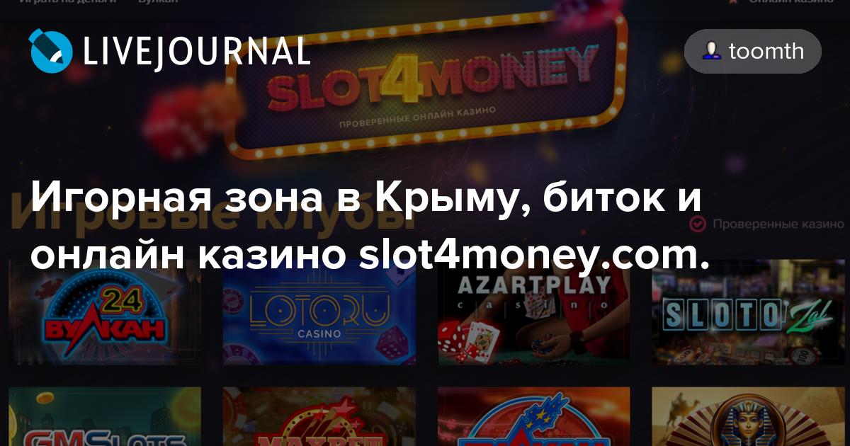 Казино в крыму онлайн статьи о играх казино