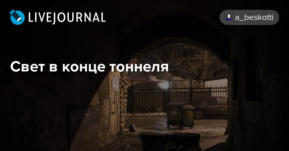 Свет в конце туннеля сонник