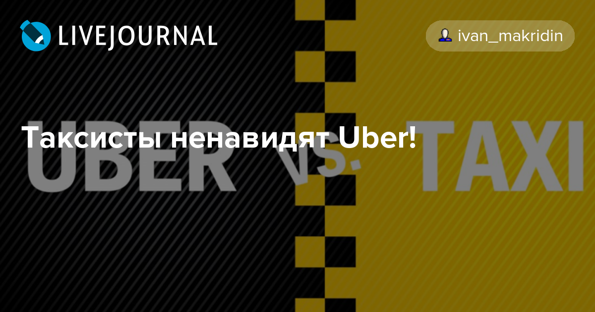 Таксисты ненавидят Uber! - Ivan Makridin | LiveJournal