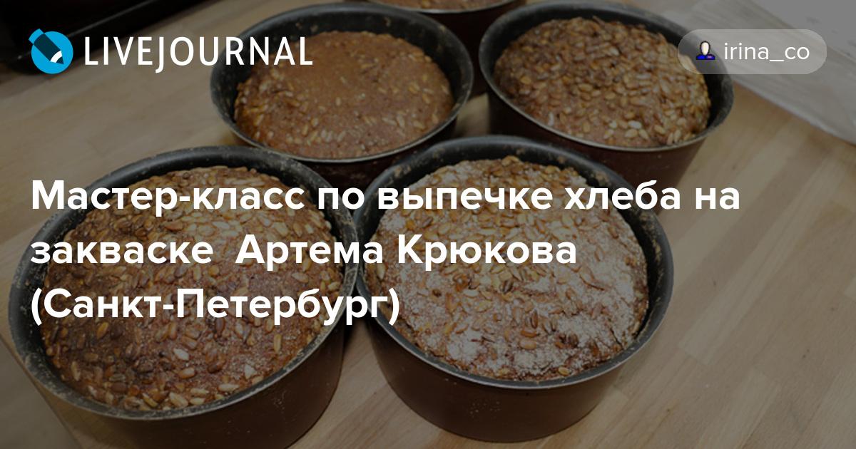 Как сделать закваску выпечка хлеба и не только