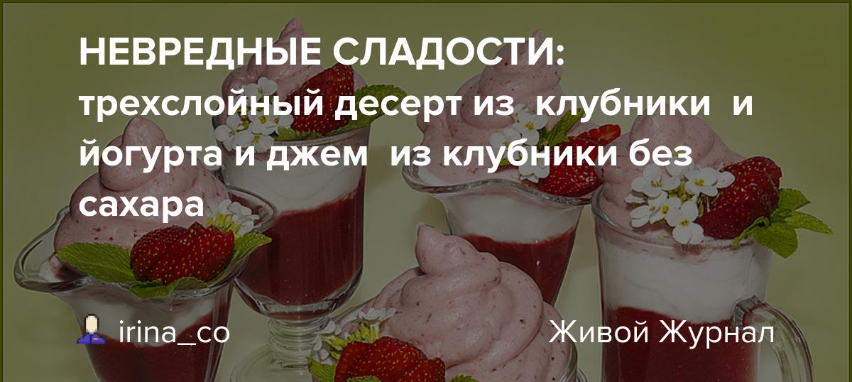 Рецепт йогурта без сахара