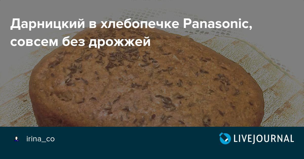 Хлебопечка дарницкий хлеб рецепт