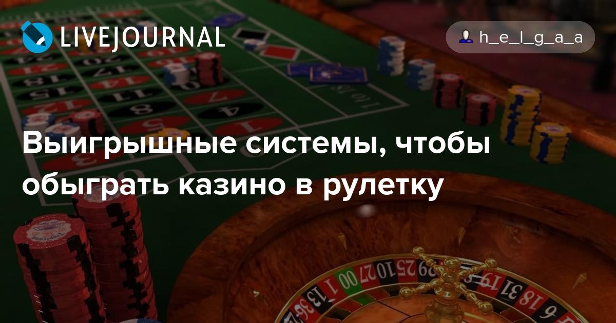 официальный сайт система обыгрывания казино отзывы