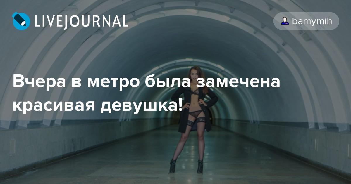 vchera-v-metro